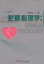 (正版图书)犯罪心理学(第2版) 价格:21.50