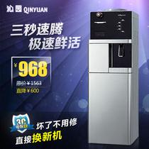 沁园BD301/B301 立式无热胆饮水机 冰 热 制冷 超越美的 联保包邮 价格:1168.00