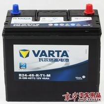 瓦尔塔汽车电瓶奇瑞QQ/A1/瑞麟M1/X1电池北京免费上门安装12V45AH 价格:300.00
