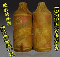 贵州茅台酒53度飞天 79茅台赖茅酱香型白酒 特价老酒收藏 价格:86.00
