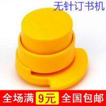 韩国便携迷你环保无针订书机小商品批发可爱订书器 办公用品 价格:5.80
