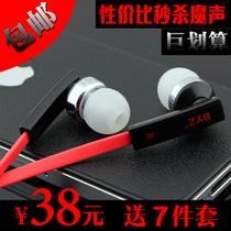 BYZ正品 中兴 X876 E850 X920 U900 U700 U500 X998 手机耳机 价格:38.00