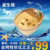 益生福正品足浴盆 全自动抑菌按摩加热足浴器泡脚盆 90天包换包邮 价格:99.60