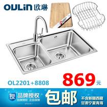 欧琳水槽304不锈钢洗菜盆 双槽龙头套餐OL2201+OL-8808 全国包邮 价格:868.00