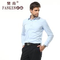 秋款樊肯商务免烫衬衫 正装休闲 男士长袖衬衣修身丝滑 黑 价格:79.00