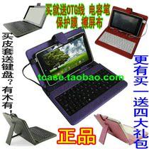 8寸驰为V80 V8双核版联想A2208平板电脑键盘支架皮套保护套壳 价格:35.00