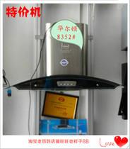 华尔顿 吸油烟机抽烟机8352A顶吸式欧式油烟机电器正品特价包邮 价格:777.00