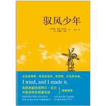正版书籍/驭风少年/[马拉维]威廉·坎宽巴,[美]布赖恩·米勒著? 价格:18.70