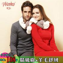 帕兰朵冬季羊毛内衣 保暖内衣女加厚加绒 塑身 男士情侣保暖套装 价格:108.00