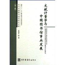 正版/文献计量学与中国图书馆事业的发展 价格:42.78