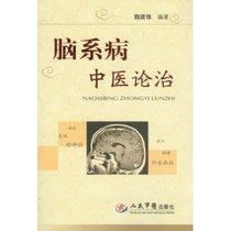 正版/脑系统中医论治 价格:18.56