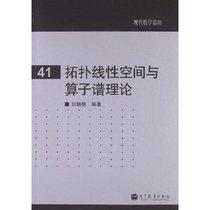 正版/拓扑线性空间与算子谱理论-现代数学基础-41 价格:34.79