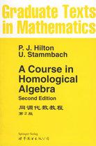 同调代数教程·第2版(英文版)/P.J.Hilton,U.Stammbach  著 价格:34.32