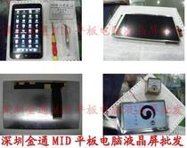 批发任易航 E70液晶屏 LCD 触摸屏 外屏 TOUCH 换屏等 价格:10000.00
