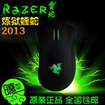 包邮 Razer/雷蛇 炼狱蝰蛇/2013版游戏鼠标 蝰蛇2013 促销 价格:319.00
