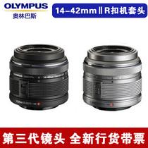奥林巴斯M.ED 14-42mm II R 扣机镜头 14-42mm 镜头 松下通用 价格:635.00