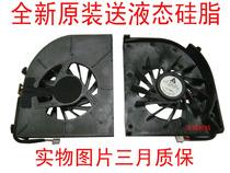 神舟 A420 A540 HP870 HP840 HP860 L840T HP760 HP740笔记本风扇 价格:21.00