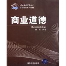 商业道德(对外经济贸易大学远程教育系列教 价格:22.38