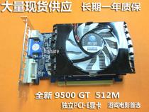 影驰 GF9500GT 独立512M显卡 DDR3 3D游戏加强版 全新特价 价格:156.00