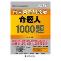 现货 肖秀荣2014考研政治命题人1000题(2014版更新15%题目) 价格:30.00