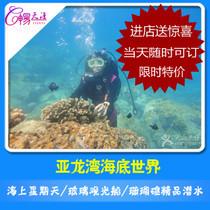 海南旅游 三亚亚龙湾潜水海底世界潜水中心 自由水上项目门票预订 价格:120.00