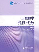 正版2手 工程数学 线性代数 同济第五版 同济大学 高等教育 价格:5.00