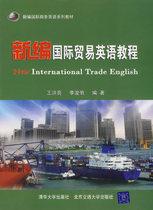 正版旧书 新编国际贸易英语教程 王洪亮 北京交通大学 价格:15.00