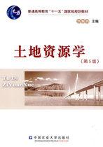 正版2手 土地资源学 第5版五版 刘黎明 中国农业大学 价格:10.00
