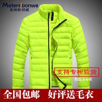 美特斯邦威羽绒服男 外套短款立领纯色韩版修身青少年装冬款棉衣 价格:158.00