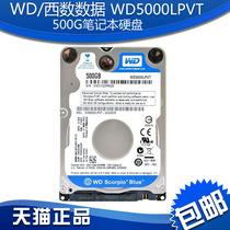 包邮 WD/西部数据 WD5000LPVX 500G 笔记本硬盘 3年质保 价格:272.00