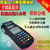 包邮0.5费率刷卡机 有线POS机乐富POS机可刷信用卡对私一清固话机 价格:1280.00