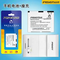 品胜 S191中兴F105 F106 F120 H520 N600 R516 S191电池+座充正品 价格:26.00