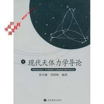 现代天体力学导论/孙义燧 价格:21.70