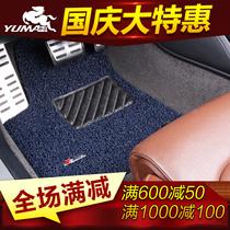 御马脚垫旗舰店 丝圈 脚垫 一汽红旗奔腾B50 奔腾B70专用汽车脚垫 价格:880.00