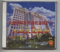 首都国际消费者权益保护日 2001年3.15大型文艺晚会 2VCD绝版珍藏 价格:50.00