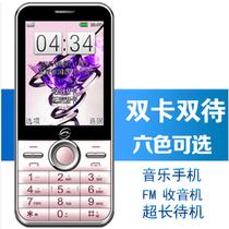 贝尔丰BF520 直板 键盘双卡双待超长待机老年手机学生女士老人机 价格:148.00