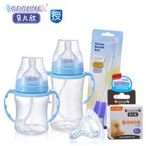 贝儿欣宽口奶瓶套装 2PP奶瓶吸管刷2奶嘴 带柄防胀气 奶瓶礼盒装 价格:168.00