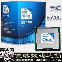 英特尔/Intel 奔腾双核 E5200 盒装CPU 2.5GHz LGA775针 处理器 价格:259.00