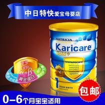 可瑞康Karicare Gold+新西兰本土原装金装加强1段/一段婴幼儿奶粉 价格:129.00