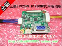 全新代用 三星E1920NW驱动板 B1930NW E1920NW 主板 支持三星屏 价格:30.00