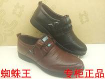 蜘蛛王男鞋正品2013秋款潮流休闲男单真皮系带透气皮鞋103A530112 价格:339.00