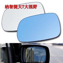 清华华仕 大视野蓝镜 纳智捷大7后视镜 纳智捷大7 倒车镜片 价格:35.00