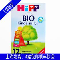 四皇冠德国代购HIPP 喜宝天然有机蓝盒4段奶粉12个月800g 预定 价格:220.00