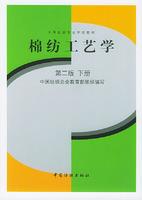 棉纺工艺学 第2版 下 中国纺织总会教育部组织 顾菊英 1991 价格:32.00