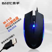 本手M710 游戏光电鼠标 蓝光 usb有线鼠标 cf游戏 办公 4D游戏鼠 价格:26.00