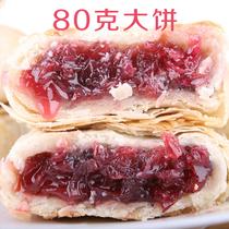 传统正宗云南特产零食 玫瑰鲜花饼 花香四溢 80克 大理糕点厂独家 价格:4.48