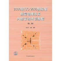 旧书9787506633451/ISO9000族标准质量管理体系内部审核培训教程( 价格:8.10