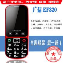 广信 EF320天翼CDMA电信正品行货 老人手机 老年机 大字体老人机 价格:129.00