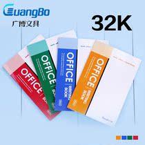广博32K优质足页笔记本/记事本子 办公日记本子 软面抄 广博文具 价格:0.55