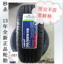 全新正品 固铂轮胎205/55R16 ATP 91V马6思域 朗逸速腾轮胎包安装 价格:330.00